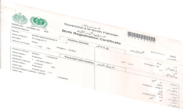 Get nadra birth certificate from gujranwala nadra birth nadra birth certificate sample yelopaper Choice Image